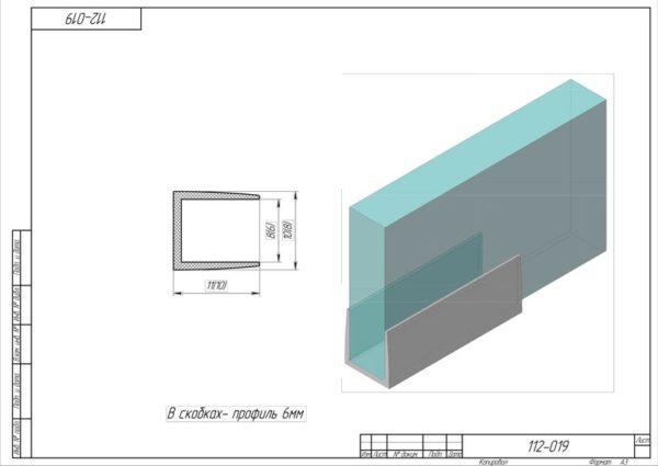 Профиль уплотнительный стекло 6мм 2.2 метра
