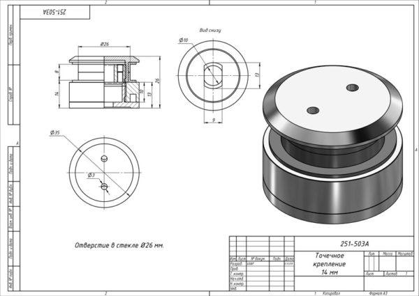 Точечное крепление регулируемое без зенковки 10,5-12,5mm (h19.5мм)