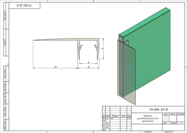 Профиль уплотнительный стекло 8мм 2.2 метра, ус 25мм