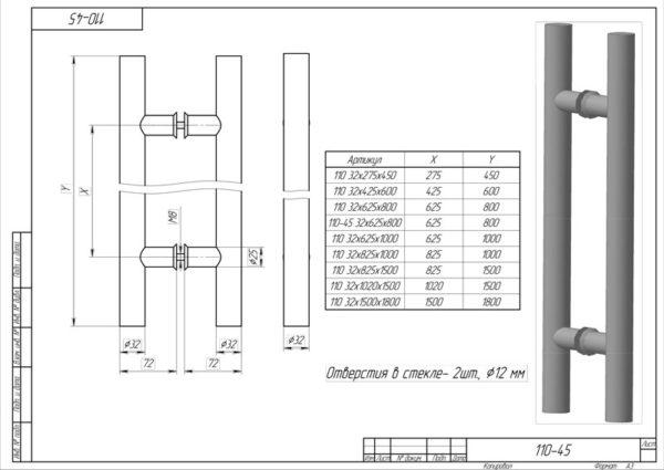 Ручка для стеклянной двери 32x825x1500