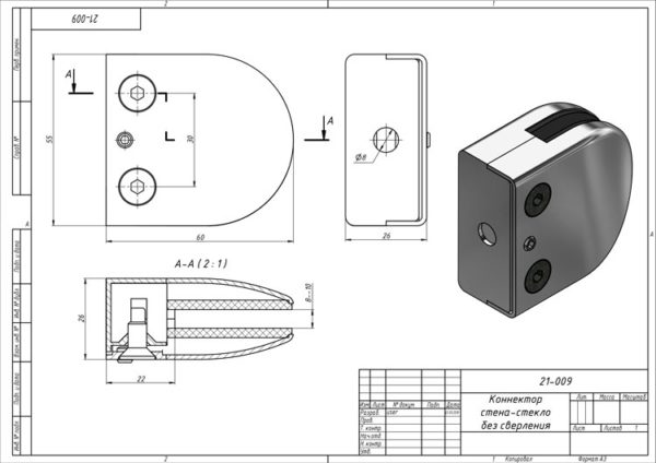 Коннектор стена-стекло Матовый хром