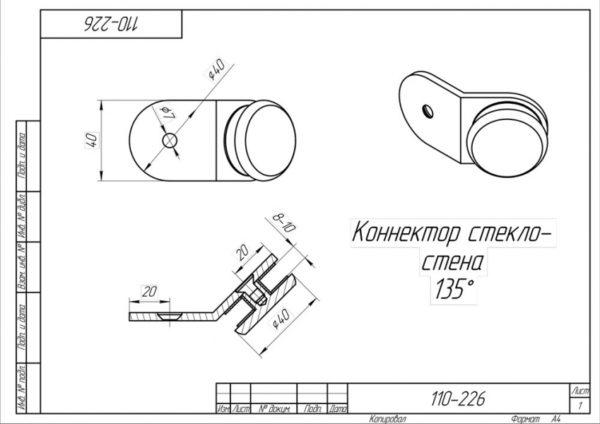 Коннектор 135 гр 110-226
