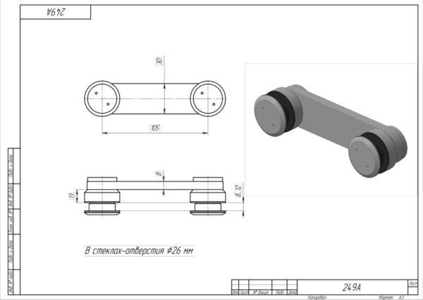 фитинг 820 Коннектор стекло-стекло