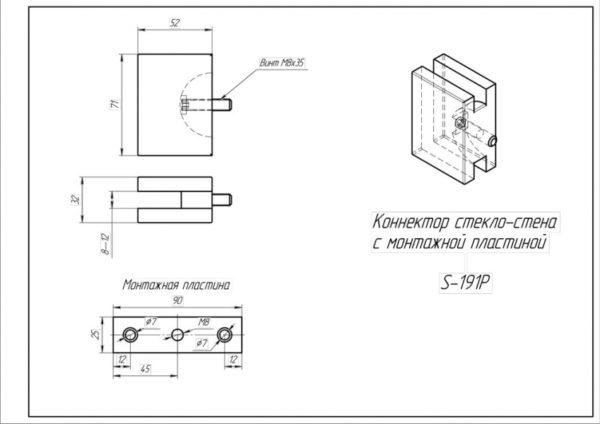 Коннектор стекло-стена с монтажной пластиной S-191