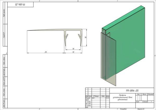 Профиль уплотнительный стекло 10 мм 2.2 метра, ус 25мм