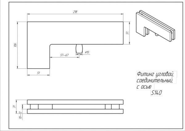 Фитинг угловой соединительный с осью S140