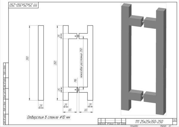Ручка для стеклянной двери 25*25*300