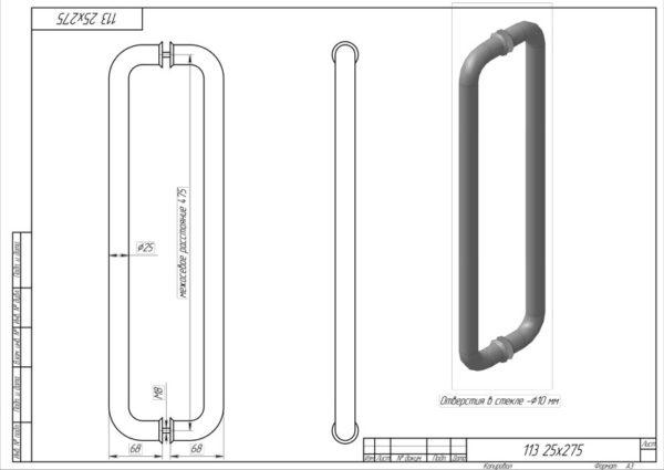 Ручка для стеклянной двери 25*275 матовая нержавеющая сталь