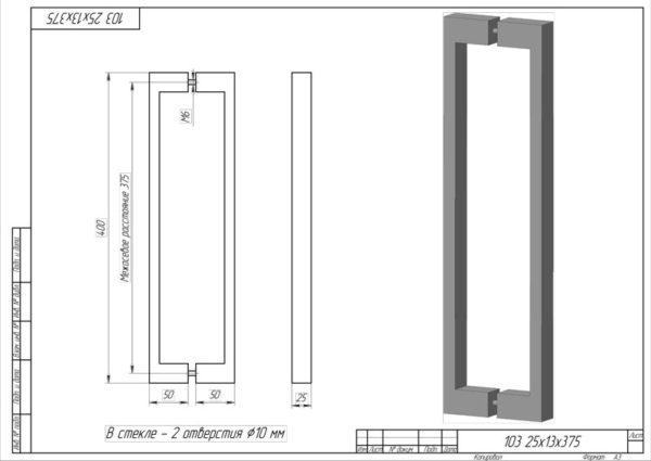 Ручка для стеклянной двери Полированная нерж.сталь 25*13*375