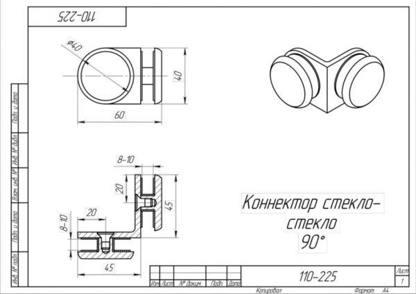 Коннектор 90гр 110-225